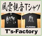 「T's-Factory」※兵庫県