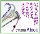 「素敵屋Alook(あるく)」※千葉県