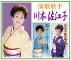 「歌手・川本佐江子/オフィスかわもと」※奈良県