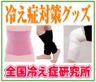 「全国冷え症研究所」※東京都