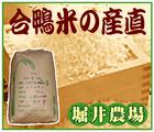 「米・合鴨肉・野菜/堀井農場」※兵庫県