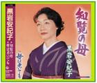 「黒岩安紀子(くろいわあきこ)」※東京都