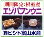 「(有)ヒシト富山水産」※北海道