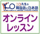 「ココ先生の韓国語と日本語」※東京都