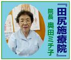 「田尻施療院」※三重県