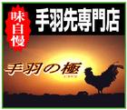 「手羽の極(KIWAMI)」※三重県