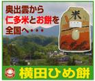 「横田ひめ餅」※島根県