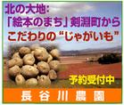 「長谷川農園」※北海道