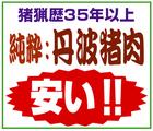 「猪肉のいずみや」※兵庫県