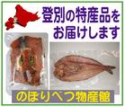 「のぼりべつ物産館」※北海道