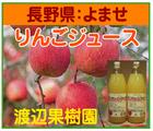 「渡辺果樹園」※長野県