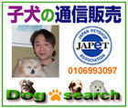 「Dog-search」※愛知県
