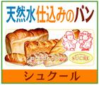 「天然水仕込みのパン/シュクール」※静岡県