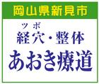 「あおき療道」※岡山県