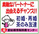 「愛結婚情報鈴鹿センター」※三重県