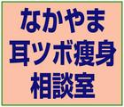 「なかやま耳ツボ痩身相談室」※兵庫県