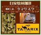 「珈琲工房:タマリスク」※長野県