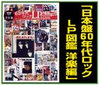 「日本盤60年代ロックLP図鑑・洋楽編」