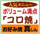 「お好み焼 真」※兵庫県