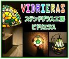 「VIDRIERAS-ビドリエラス-」※青森県