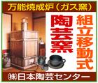 「(株)日本陶芸センター」※埼玉県