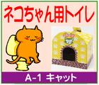 ペットグッズのお店~ 「A-1 キャット」※香川県