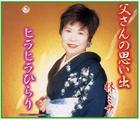 「演歌歌手/林ミサ」※愛知県