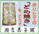 「瀬倉菓子舗」※新潟県