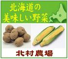 「北村農場」※北海道