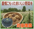 「前田農園」※北海道