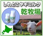 「乾 牧場」※北海道