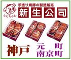 「手造り焼豚/新生公司」※兵庫県
