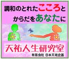 「(有)日本天祐企画」※神奈川県
