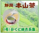 「(有)かくに鈴木茶園」※静岡県