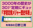 「(有)日野工房」※東京都