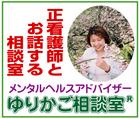「ゆりかご相談室」※千葉県・茨城県