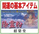「開運・・・ 除霊粉/招榮堂」※埼玉県