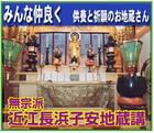 「近江長浜子安地蔵講」※滋賀県
