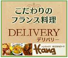 「ハンドメイド オリジナルフード/Hang」※兵庫県