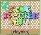 「ricyoko」※北海道