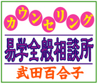 「易学全般相談所/武田百合子」※神奈川県