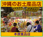 「沖縄特産 本原食品店」※沖縄県