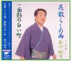 「奈川裕司」※神奈川県