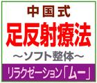 「リラクゼーション ムー」※青森県