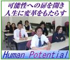 「ヒューマン ポテンシャル」※兵庫県