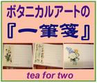 「一筆箋  tea for two」※東京都