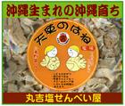 「丸吉塩せんべい屋」※沖縄県