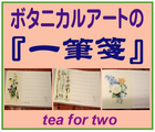 「一筆箋 tea for two」※東京都