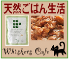 「ウィスカーズ・カフェ」※愛知県