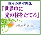「office Prema.」※鳥取県